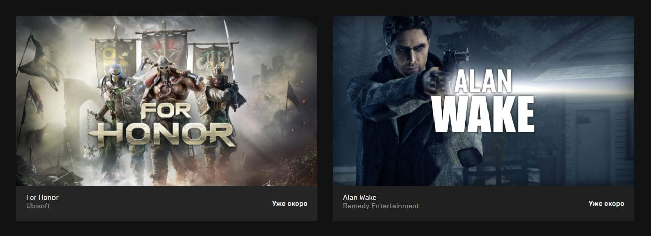 For Honor and Alan Wake will be handed out for free on the Epic Games Store next week