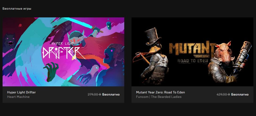 В Epic Games Store бесплатно раздают Hyper Light Drifter и Mutant Year Zero: Road to Eden
