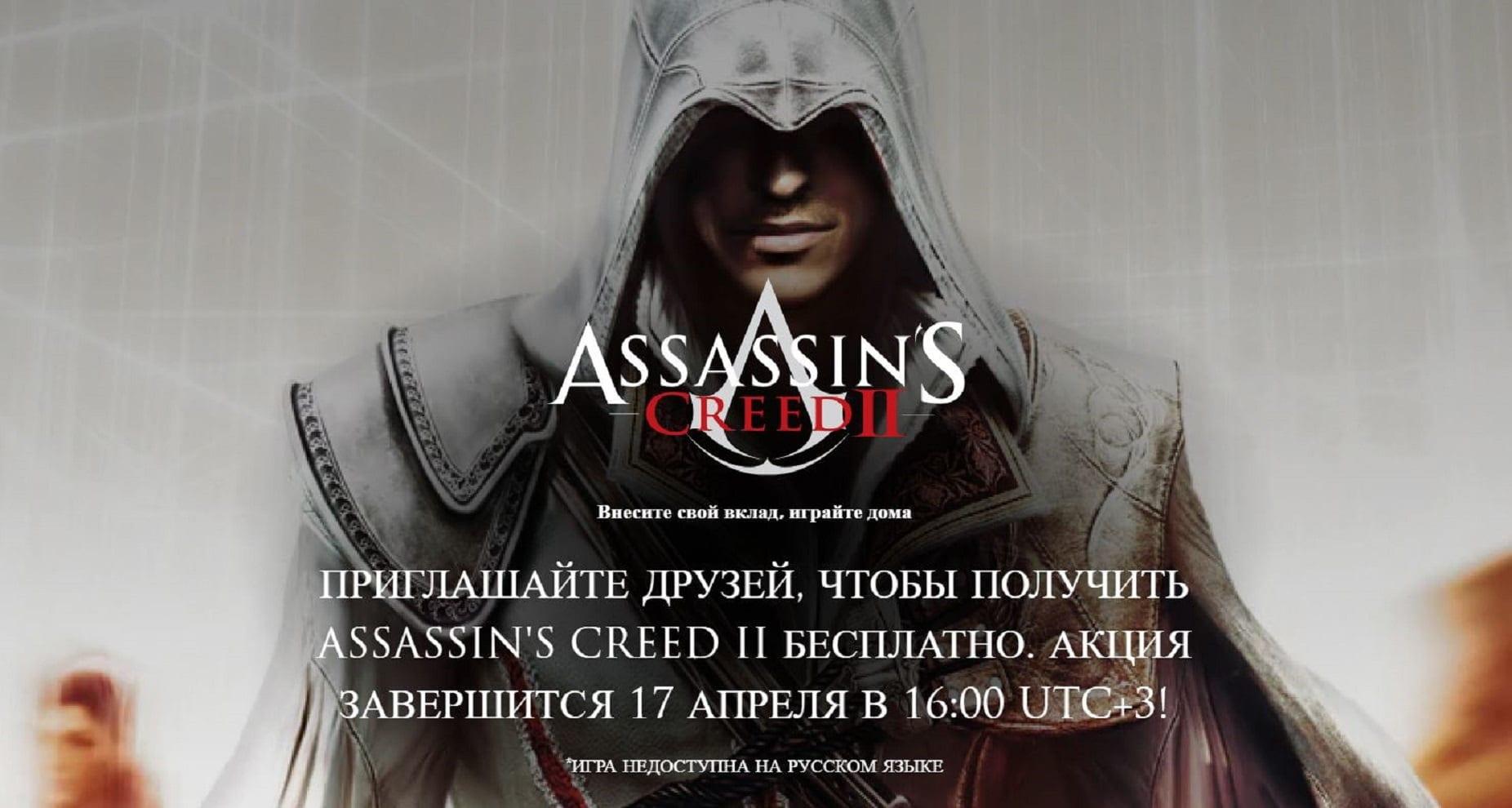 Компания Ubisoft устроила бесплатную раздачу своего бессмертного шедевра Assassin's Creed II